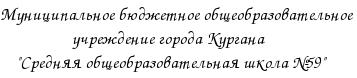"""""""Средняя общеобразовательная школа № 59"""" города Кургана"""